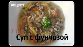 Рецепт : Необычный суп с фунчозой / Азиатская кухня/ Постный суп с грибами и фунчозой