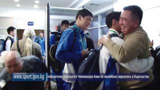 Победители зонального Чемпионата Азии по волейболу вернулись в Кыргызстан