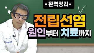 전립선염 원인부터 치료까지 완전 정복! - 서울대 전문…