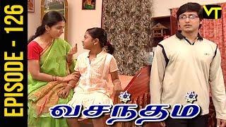 Vasantham | Episode 126 | Vijayalakshmi | Old Tamil Serials | Sun TV | Vision Time