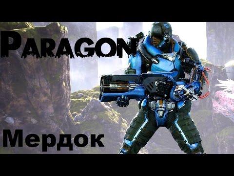 видео: paragon. ОБЗОР  Мердок (murdock)