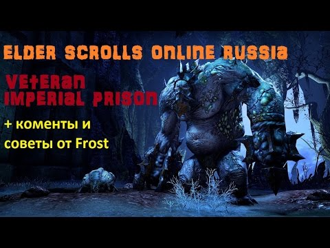 The Elder Scrolls Online - Тюрьма по русски/Veteran Imperial Prison.#83