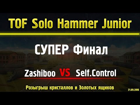 Zashiboo vs. Self.Control ФИНАЛ TOF Solo Hammer Junior 23.09.2016