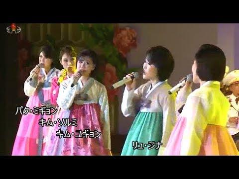 モランボン楽団メンバーが9.9節  中国要人歓迎公演に出演