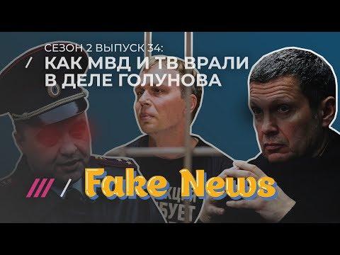 Fake News #34: Как полицейские подбрасывали журналисту нарколабораторию