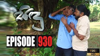 Sidu | Episode 930 28th February 2020 Thumbnail