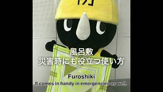 Using a furoshiki in emergencies (Use as a triangular bandage)
