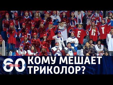60 минут. Олимпийские знамёна: кому мешают российские флаги на трибунах? От 12.02.18