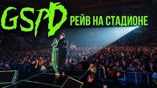 GSPD КОНЦЕРТ В САНКТ-ПЕТЕРБУРГЕ 2019 (live rave sibur arena)
