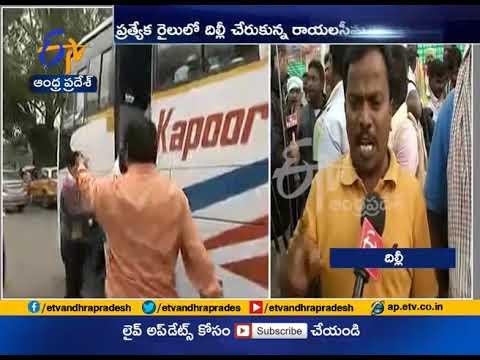 CM Chandrababu Dharma Porata Deeksha in Delhi | Rayalaseema TDP Leaders Support CM