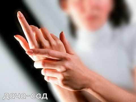 Народные Средства Против Онемения Рук И Ног