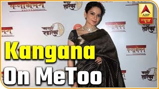 Kangana Ranaut Reveals How She Was Harassed By Actors And Director ABP News