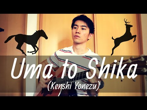Uma To Shika Kenshi Yonezu Cover【japanese Pop Music】