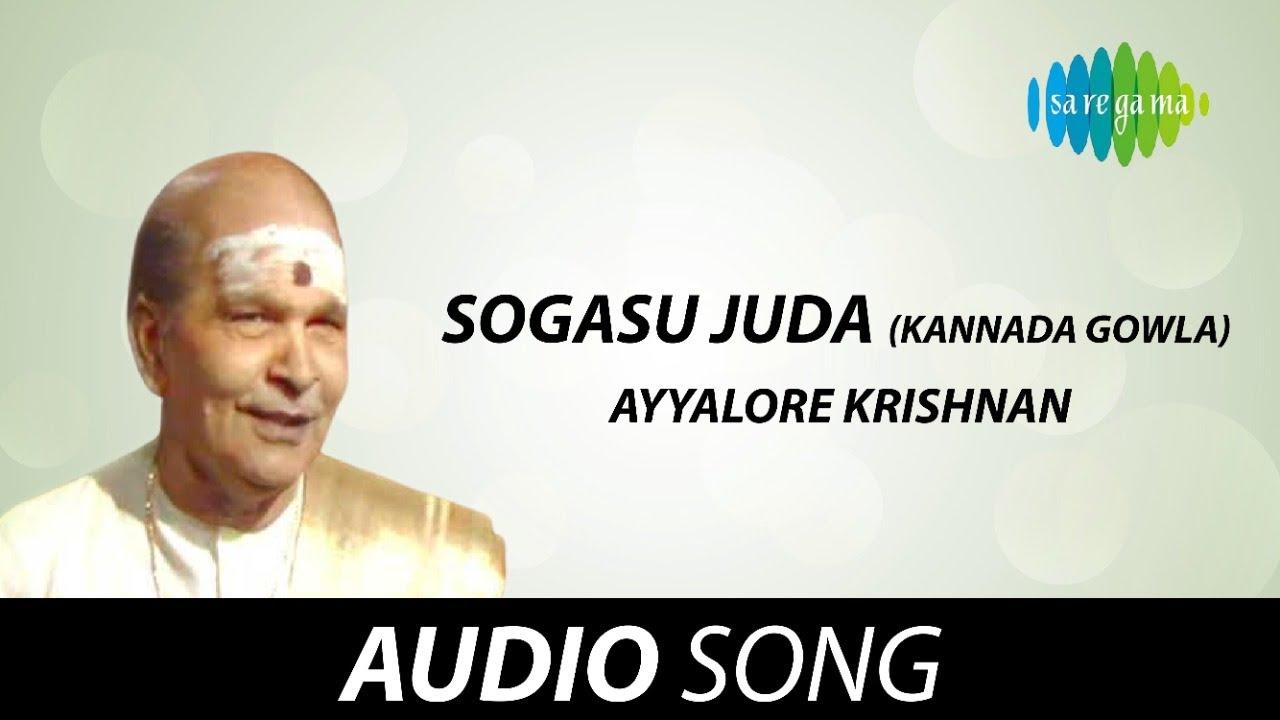 Sogasu Juda (Kannada Gowla)   Ayyalore Krishnan   Tyagaraja   Carnatic Music