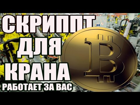 Заработок биткоинов скрипт для крана.Script For The Bitcoin Faucet