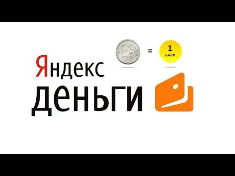 Как платить баллами Яндекс денег на Алиэкспрессе и других площадках