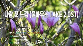 [은성 반주기] 사랑첫느낌(풀하우스TAKE 2 OST)…
