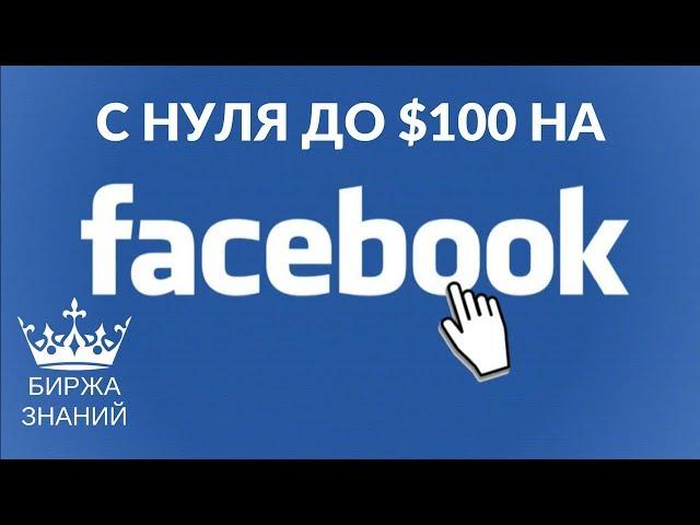 Как заработать с 0 до 100$ в сутки на Facebook?