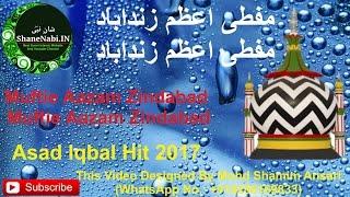 Dekhade Ya Ilahi Mujhko Rue Muftie Aazam   Asad Iqbal New Naat 2017   मुफ्तीए आज़म ज़िंदाबाद