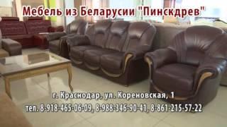 Интернет-магазин Белорусской мебели в Краснодаре!(, 2015-10-08T13:19:00.000Z)