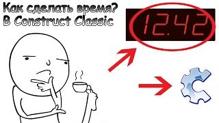Как сделать время в Construct Classic