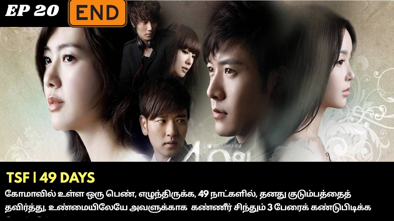 49 Days | Episode 20 - THE END | தமிழில் | Tamil Dubbed | Series Explained in Tamil