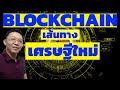 บล็อกเชน(blockchain) เข้าใจง่ายสำหรับคนทั่วไป