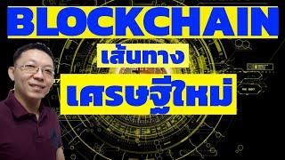 บล็อกเชน(blockchain) เข้าใจง่ายสำหรับคนทั่วไป || BLOCKCHAIN ICO