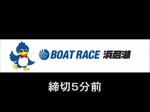 06#ボートレース浜名湖締切音楽