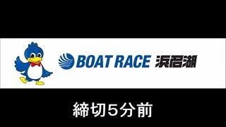 06#ボートレース浜名湖締切音楽 thumbnail