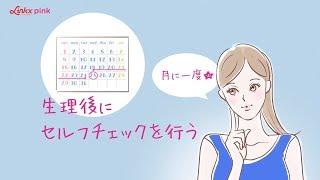 乳がんは自分で見つけやすい病気。乳がんから自分の身を守るには、月1回...