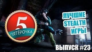 Пятерочка - Стелс-игры