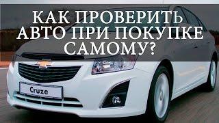 Как проверить авто перед покупкой самому ST-Car