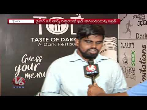 Special Story: Dialogue In Dark Theme Restaurant For Blind In Haritha Plaza Hotel | Hyderabad | V6