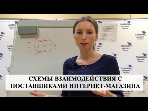 Схемы взаимодействия с ПОСТАВЩИКАМИ интернет-магазина