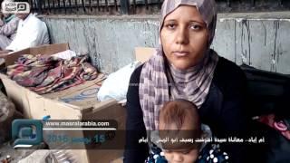 مصر العربية |  أم إياد.. معاناة سيدة افترشت رصيف أبو الريش 7 أيام