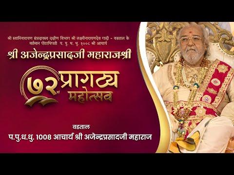 72nd Janmotsav Badhai   H.H. 1008 Acharya Shree Ajendraprasadji Maharaj   2021