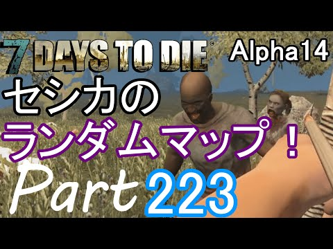 【7Days to Die α14】ランダムマップ #223 新たな実験【セシカの実況プレイ】