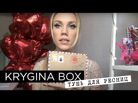 Елена Крыгина Krygina Box #1 Тушь. Август 2014
