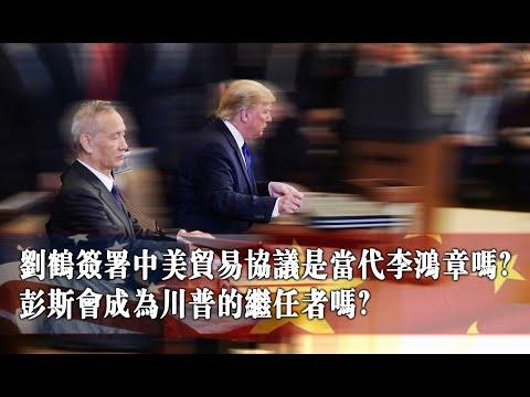 夏业良:刘鹤签署中美贸易协议是当代李鸿章吗?