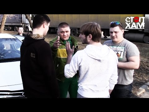 СтопХам - В