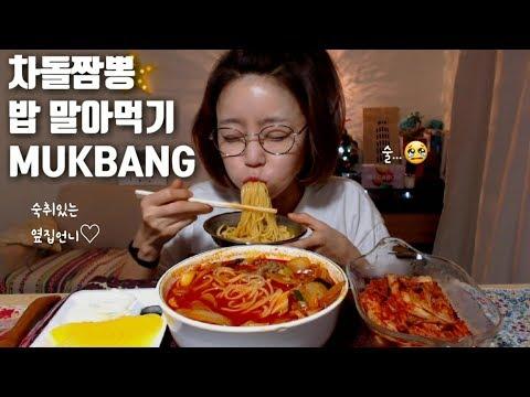 해장 차돌 짬뽕먹방 그리고 밥 먹방 mukbang eating show 香辣的韩国面条 spicy Jjambbong 韓国の辛い麺 mgain83 Dorothy