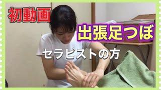 足が細くなると評判の足つぼマッサージはこんな感じでやっています! thumbnail