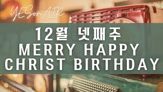 [YESonAIR] 12월 넷째주 :  MERRY HAPPY CHRIST BIRTHDAY!!