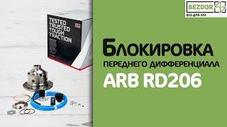 Блокировка переднего дифференциала ARB RD206 для Suzuki Jimny 2003-