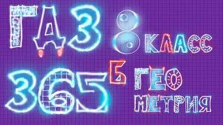 ГДЗ по геометрии Атанасян 8 класс задание 365 б
