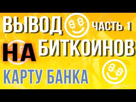 КАК вывести биткоины с Nicehash на карту Яндекс Денег? Выводим BTC на Payeer