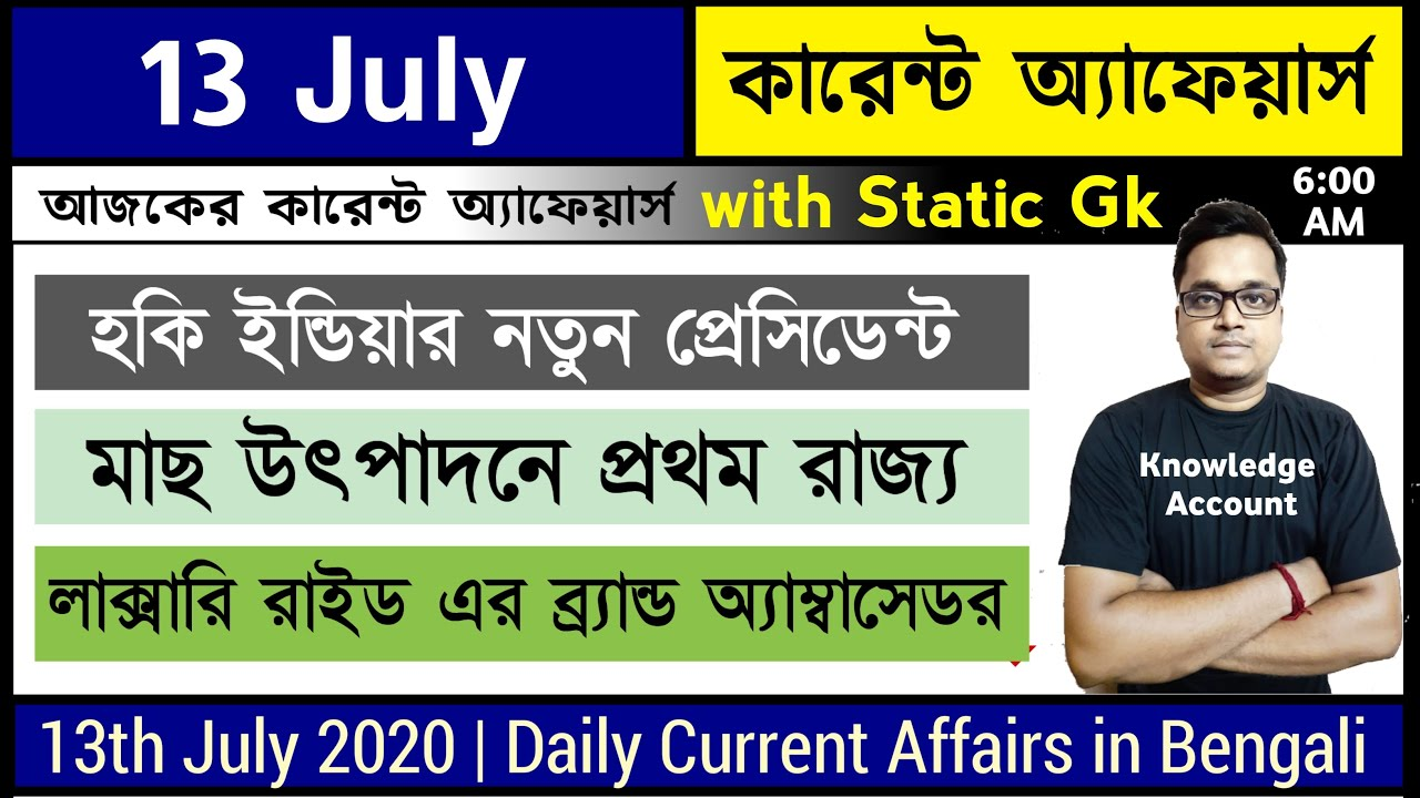 13th July 2020 daily current affairs in bengali  knowledge account কারেন্ট অ্যাফেয়ার্স 2020