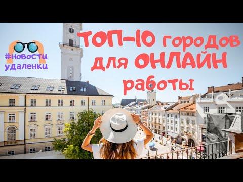 ТОП-10 городов мира для Online работы | Биржи копирайтинга выставлены на продажу