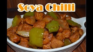 soyabean chilly || How To Make Chilli Soyabean at home || chilli soya chunks